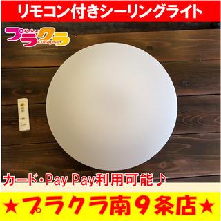 N1061 アイリスオーヤマ リモコン付き シーリングライト C...