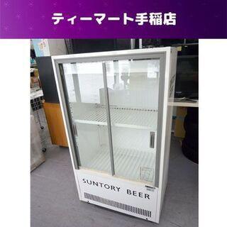 サンデン 冷蔵ショーケース 137L 53kg VRS-68X...