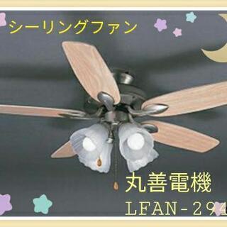 【ネット決済】LEDライトに交換済 シーリングファン!LFAN-...