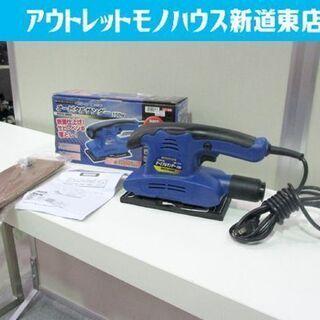 電動工具 コード式 SHUREMAN オービタルサンダー 150...