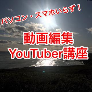 動編集・YouTube、マンツー教室(オンライン可能)
