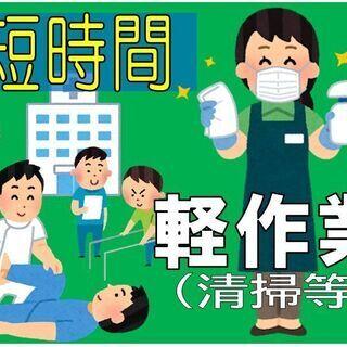 (パート)軽作業(4D161)【医療補助業務】