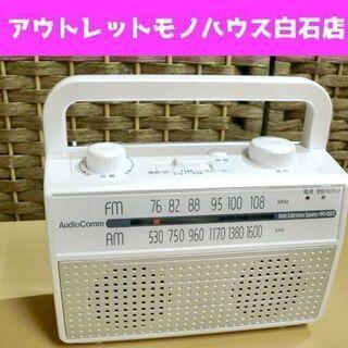 オーム電機 Audio Comm ラジオ付耳もとスピーカー ワイ...
