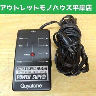 グヤトーン パワーサプライ Guyatone AC-102 ビン...