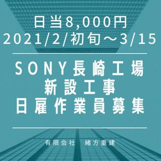 SONY長崎工場 日雇作業員募集 10名