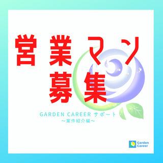 【営業マン募集】NTT東日本商材の支援・提案営業
