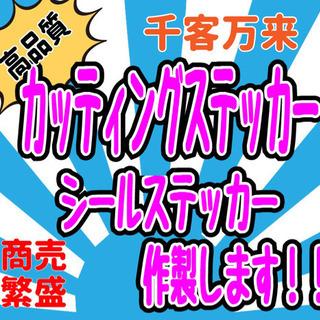 【ネット決済・配送可】オーダー受付用 カッティングステッカー 切...