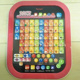 ひらがなタブレット 知育玩具