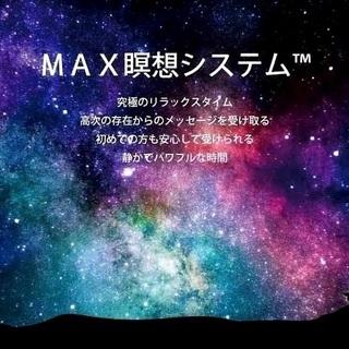 MAX瞑想〜自己を超越する!覚醒体験会ー - 横浜市
