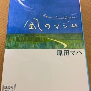 風のマジム 文庫本 原田マハ
