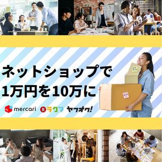 【月額1万円で始められる物販教室📦】毎月10万円を稼ぐための短期...