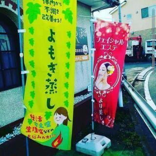 菌活💟よもぎ蒸し💟体験1500円です🌸