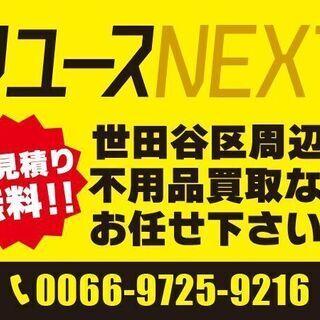 【出張費無料】大量の不用品買取ならリユースNEXT