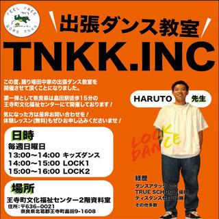 ダンス教室 TNKK.INC 畠田校