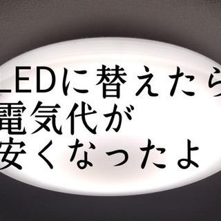 LED照明切り替え工事