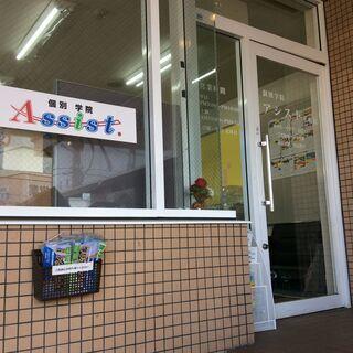 小・中学生向け塾講師募集!時給1300円〜個別学院アシスト