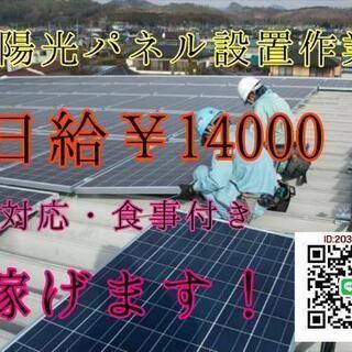 長崎にて太陽光パネル設置作業員・土木作業員