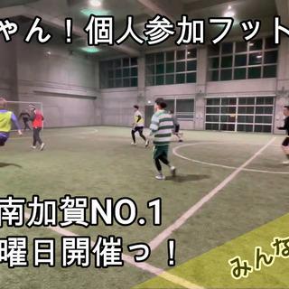 【石川県小松市で個人参加フットサルやってます!】
