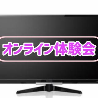 【オンライン体験会】香川県内の習い事の先生方と協力