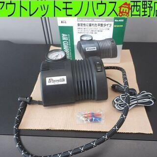 ▶エアーコンプレッサー BAL 平型タイプ 高圧空気入れ DC1...