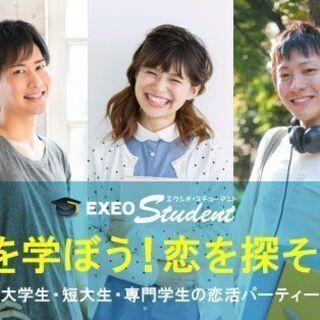 【エクシオスチューデント】男性1名×女性1名の安心安全新スタイル...