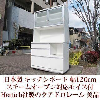 幅120cm キッチンボード スチームオーブン対応/新素材moi...