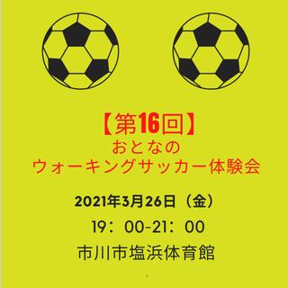 【第16回】ウォーキングサッカー体験会 ※おとな限定