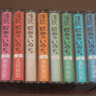 演歌 昭和のいのち カセットテープ 全10巻