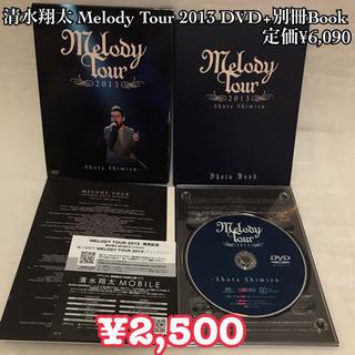 清水翔太 Melody Tour 2013 DVD+別冊Book
