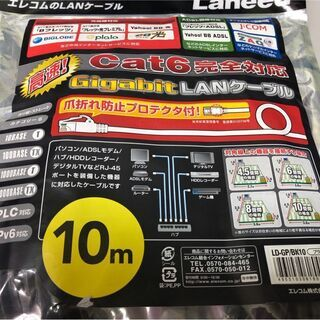 値下げ★未開封品★ELECOM エレコム LANケーブル LD-GP/BK10 ブラック 10M  - 生駒市