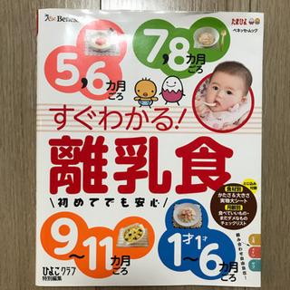 離乳食 レシピ本
