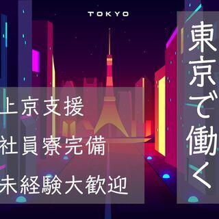 【90%が未経験!社員寮完備!】タクシードライバー<賞与年3回!...