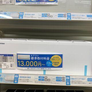 【トレファク東久留米店】未使用品のHisenceのルームエアコン...