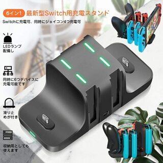 【新品・未使用】Nintendo Switch用 充電スタンド