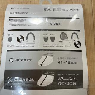 【お取引中】ニトリ 洗浄•暖房用ふたカバー - 松戸市