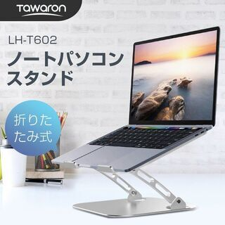 【新品・未使用】ノートパソコンスタンド(アルミ合金製)