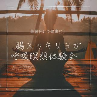 腸スッキリヨガ・呼吸瞑想体験会〜美腸トレで健康生活を〜の画像