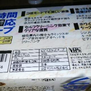 新品未使用品ビデオテープ - 尼崎市
