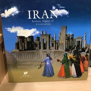 イランの写真集