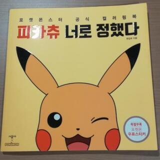 韓国 韓国語 ポケモン ピカチュウ 塗り絵 シール