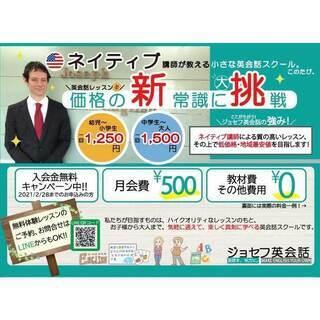 ネイティブ講師で格安英会話【業界最安値に挑戦!】