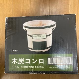 【ネット決済】CAINZ 木炭コンロ