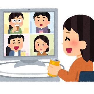 2/8(月) 21:30〜 Zoomで参加❗️ 関東一円飲み