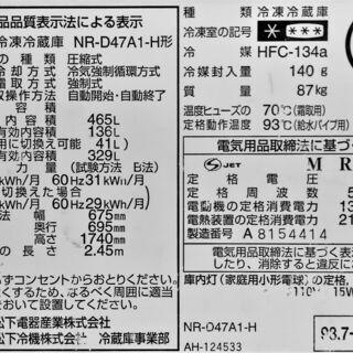 4ドア★頑丈/大容量★冷凍冷蔵庫【National ナショナル】465L Panasonic パナソニック グレー ホワイト NR-D47A1-H形 470L - 売ります・あげます