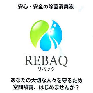 琉球新報掲載 注目のREBAQ