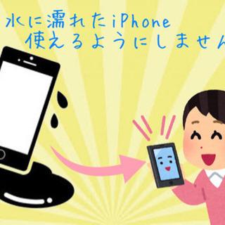 水没で動かないiPhoneもご相談ください!