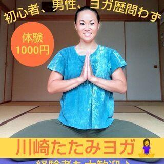 🧘♀️たたみヨガ川崎🔰木曜開催【2/11㊗️、2/18、2/25】