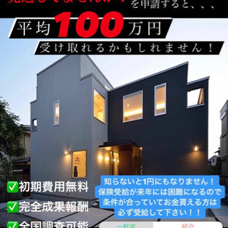 ⭐️ご自宅のリフォームが0円⭐️詳しくは詳細を