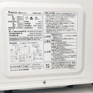 中古☆YAMADA 電子レンジ YMW-S18B1 − 福岡県
