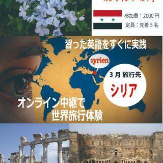 英会話🌍オンライン中継で世界旅行体験【シリア】 〜~習った英語を...